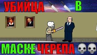 УБИЙЦА В МАСКЕ ЧЕРЕПА! (Флеш-Игра)