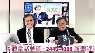 黃毓民 毓民踩場 191205 ep1147 p5 of 5 Phone In 環節