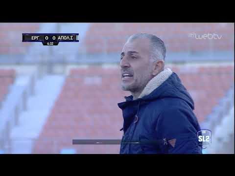 Super League 2: ΕΡΓΟΤΕΛΗΣ – ΑΠΟΛΛΩΝ ΣΜ. | ΑΓΩΝΑΣ | 10/01/2020 | ΕΡΤ