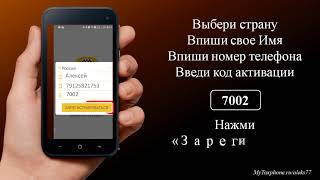 Как установить мобильное приложение Таксфон на смартфон (андроид)