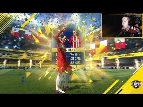 FIFA 17 - ТОТСЫ ИЗ ИСПАНСКОЙ ЛИГИ!!! ГРИЗМАНН 95
