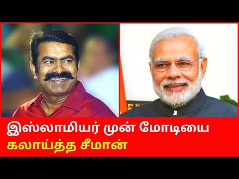 Latest Seeman Speech at Modi CAA Shaheen Bagh Protests Vannara Petta Chennai 2020