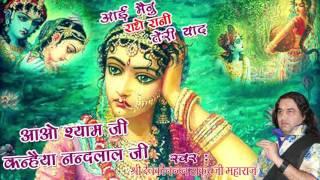 Aao Shyam Ji कन्हैया नन्दलाल जी #Latest