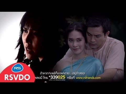Parn Thanaporn - Chan mai dai khrai gor thong mai dai