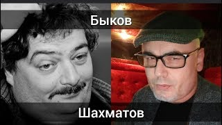Дмитрий Быков о Золотове, Навальном и Лимонове... и о своей социофобии...