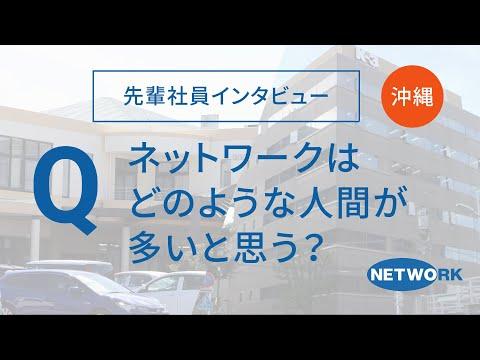 【先輩社員インタビュー・沖縄】Q. ネットワークはどのような人間が多いと思う?