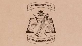 Сидить Миколай - Друже Музико