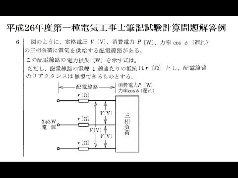 平成26年度第一種電気工事士筆記計算問6