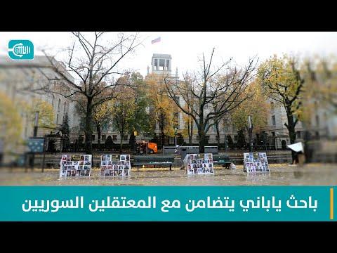 باحث ياباني يتضامن مع المعتقلين السوريين