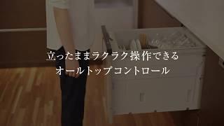 食洗機 オールトップコントロール