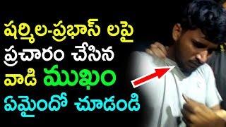 షర్మిల-ప్రభాస్ కేసులో దొరికిన నిందితుడు | YS Sharmila Prabhas Rumours Creator Arrested | Telugu News