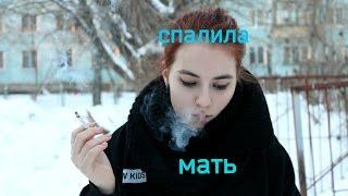 🚬 Мама Спалила За Сигаретой? Моё пристрастие к курению 🚬