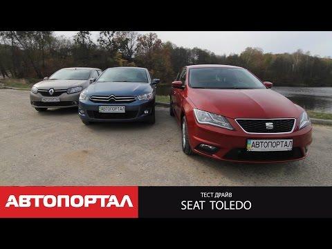 Сравнительный тест SEAT Toledo 2014, Renault Logan и Citroen C-Elysee
