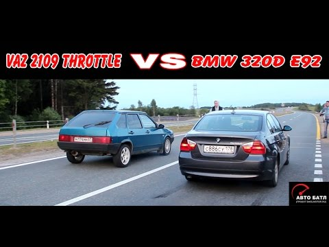 Заезд ВАЗ 2109 на дросселях и BMW 320d+чип
