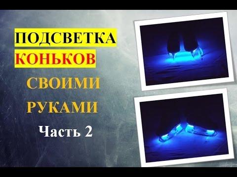 подсветка коньков своими руками (часть 2)