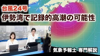台風24号伊勢湾で近年最大級の高潮の恐れ/ウェザーニュース・気象予報士解説