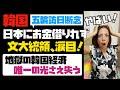 日本にお金借りれず、韓国・文大統領が涙目!!東京五輪訪日断念の真実。地獄の韓国経済、唯一の光さえ失う!
