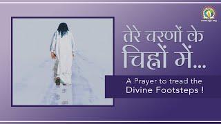 तेरे चरणों के चिन्हों में | A Prayer to Tread the Divine Footsteps! | Guru Bhakti | DJJS Bhajan