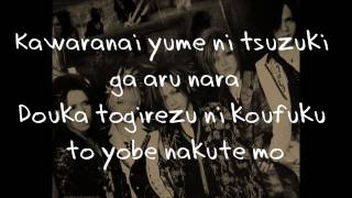 The GazettE   Guren (Lyrics)