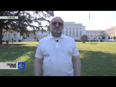 За что Сирия благодарна Чечне взгляд из Женевы