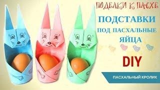 Поделки к Пасхе DIY ОРИГАМИ Подставки под пасхальные яйца из бумаги