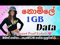how to get 1gb free data sinhala 2021 |  free data sinhala | new offer 2021 | payment proof sinhala