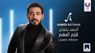 Ahmed Batshan - Lazem Afham (Official Music Video)   2020   (أحمد بتشان– لازم أفهم (الكليب الرسمي تحميل MP3