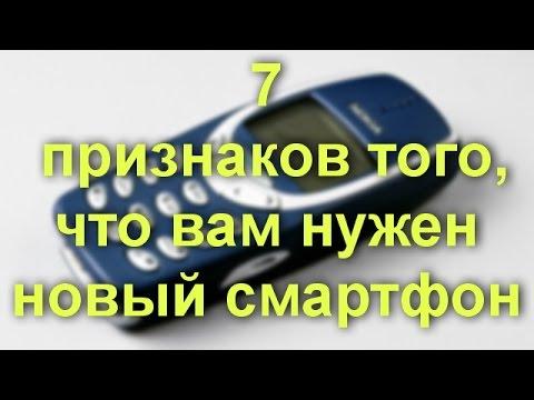 7 признаков того, что вам нужен новый смартфон