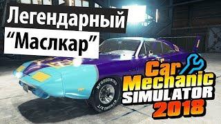 "Легендарный ""маслкар"" | Car Mechanic Simulator 2018"