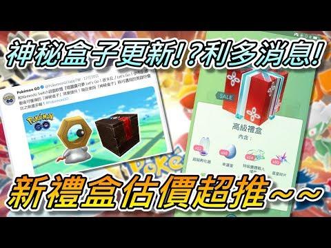 精靈寶可夢GO 超推禮盒登場~神秘盒子更新