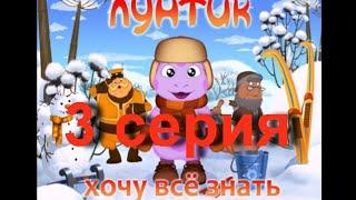 Лунтик хочу все знать 3 серия Познавательные истории Бабы Капы◄ Игры для детей