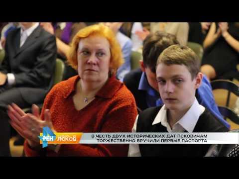 Новости Псков 07.11.2016 # Вручение паспортов