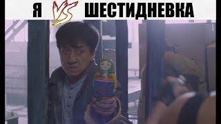 Я vs ШЕСТИДНЕВКА!