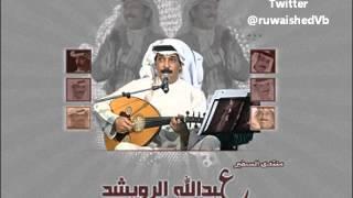 اغاني حصرية عبدالله الرويشد -_- انا اللي استاهل تحميل MP3