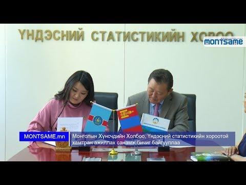 Монголын Хүнсчдийн Холбоо, Үндэсний статистикийн хороотой хамтран ажиллах санамж бичиг байгууллаа