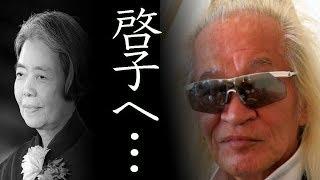 """樹木希林 死去 夫・内田裕也が放った""""最後の本音""""に涙が止まらない"""
