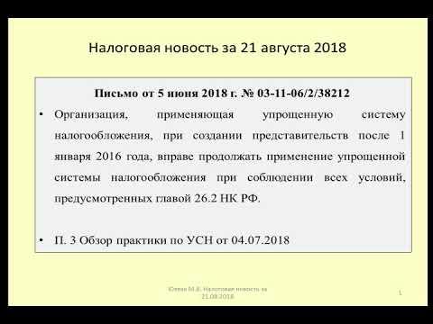 21082018 Налоговая новость об УСН при наличии представительства / Simplified taxation system
