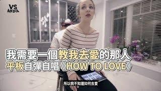 Cash Cash《HOW TO LOVE》ipad自彈自唱版!超犯規融化人心的嗓音!《VS MEDIA》