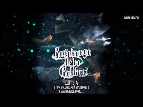 KAVABANGA DEPO KOLIBRI - Дотла (feat Андрей Маликов)