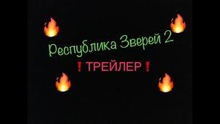 """Трейлер к фильму """"Республика Зверей 2"""""""