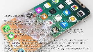 Стало известно, когда выйдет iPhone SE 2