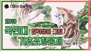 다같이미술학원 국민대합격생이 그린 국민대 기초조형 합격 제안작!(feat. 꼴뚜기)- Drawing Time Lapse