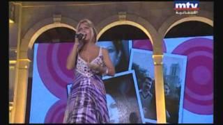 Aline Lahoud - Khedni Maa'k - خدني معك