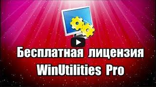 Лицензия WinUtilities Pro программы для очистки и оптимизации системы Windows, удаления ненужных файлов, исправления ошибок в реестре.  Скачать программу WinUtilities Pro: