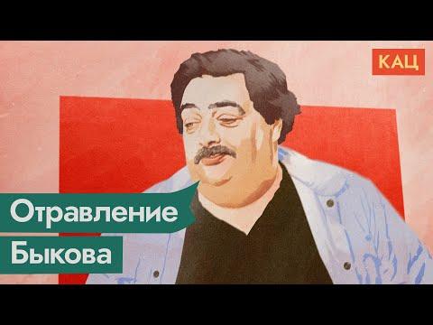 Отравление Дмитрия Быкова / @Максим Кац