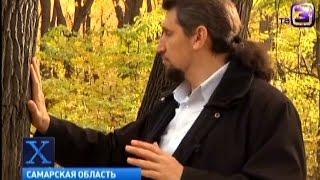 Вадим Шварёв. ДУХИ ПОДЗЕМЕЛИЙ В Самарской обл. обитают мистические существа.