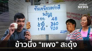 แพงสะดุ้ง! ภัยแล้งกระทบราคาข้าวเหนียวพุ่งแซงข้าวหอมมะลิ | Springnews