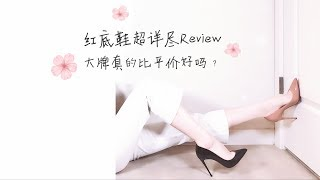 CL红底鞋入门款对比 | Christian Louboutin Shoes Review: Pigalle Follies Vs Decollete Vs Sam Edelman Hazel