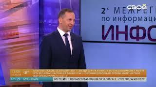 Инфофорум-Северный Кавказ. Денис Курашов о реализации нацпроекты