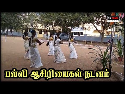 Download School Teachers Dance for Tamil Folk Songs   Viral Video 2019   Annual Day   NN Tamil Mp4 HD Video and MP3